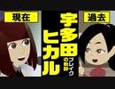 【漫画】宇多田ヒカル ブレイクまでの軌跡をマンガで解説~Automatic→First Love→光→Flavor Of Life→花束を君に→あなた