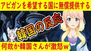 【韓国の反応】日本政府がアビガンを希望する国に無償提供をすると発表に韓国さんが激怒した理由・・・【世界の〇〇にゅーす】【youtubeは不適切&削除済】