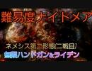 RESIDENT EVIL 3 難易度ナイトメア ネメシス第二形態 2戦目 無限ハンドガン&ライデン