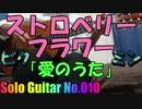 【ソロギター】愛のうた / ストロベリー・フラワー (テレビゲーム『ピクミン』CMタイアップ曲)