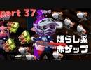 【Splatoon2】センスがなくてもウデマエXの高みを目指す part37【N-ZAP89】
