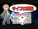 #2 【ゲーム実況】面白いゲームを求めて。サイコロで決めたゲームやります。【ななめ】
