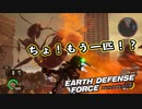【EDF:IR】出撃!まったり戦隊 Part 95【実況】