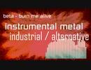 [インダストリアルメタル] beta - burn me alive (インストメタル・オルタナ)