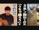 星野源「うちで踊ろう」with hiro'(カホン演奏)
