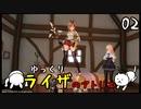 【ライザのアトリエ #02】 双丘の錬金術師 【ゆっくり実況】