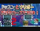 【企画】10分コース対決!#8【マリオメーカー2】