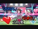 【ポケットモンスターソード・シールド】最強♡愛情理論♡「カップルダブル」【おおはし・お奉行】Part1