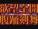 【ほぼ全ポケモン育成計画#09】同人誌ポケモンヨクバリス