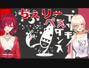 【アンジュ・カトリーナ】ちぇりーぺぇによるブリキノダンス【ニュイ・ソシエール】