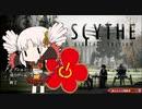 【SCYTHE】如月皐月【ついなちゃん】