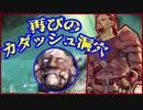 弓戦士で「Dragon Age: Origins」DLC Witch Hunt を実況プレイ Part3