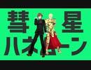【Fate/MMD】ザビ男とギルガメッシュで彗星ハネムーン