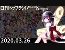 日刊トップテン!VOCALOID&something【日刊ぼかさん2020.03.26】