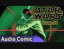 STAR WARS Audio Comics - スターウォーズ スカイウォーカーの衝撃 第06話