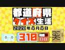 【箱盛】都道府県クイズ生活(310日目)2020年4月4日