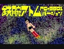 【アトム誕生日】鉄腕アトム ~ ASTRO BOY(PC-9801バージョン feat.鏡音リン・レン)【FM音源×VOCALOIDカバー曲】