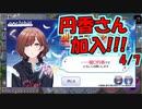 【シャニマス】円香さん初プロデュースの感想を好きなだけしゃべる!!【ガシャ雑談4/7】