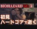 【ゆっくり実況】初見ハードコアで逝くバイオハザードRE:3 ♯1