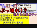 【FEH_595】 新英雄召喚「旅立ちの刻」ガチャの話してく 『 ファイアーエムブレムif 透魔王国 』 【 ファイアーエムブレムヒーローズ 】 【 Fire Emblem Heroes 】