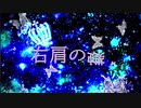 【UTAU VB Release + PV】Butterfly On Your Right Shoulder 「右肩の蝶」【トレス春 ~Regal~】