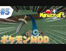 【Minecraft】かっこいいポケモンゲットした【Pixelmon】【ポケモンMOD#5】