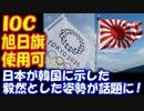 【海外の反応】東京五輪 旭日旗問題 日本が 韓国に示した 毅然とした姿勢が 話題に! 「日本はよくやった!」