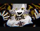 【メガテラ・ゼロ x 八代 紡】 エバ.. 【合わせてみた】