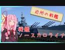 【近所の戦艦】突撃!近所の戦艦ノースカロライナ【BB-55】