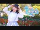 【3周年】Rooter's Song 踊ってみた【花月まろん】