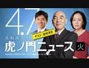 【DHC】2020/4/7(火) 百田尚樹×吉村洋文(Skype)×有本香×居島一平【虎ノ門ニュース】