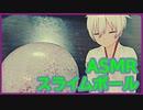 【ASMR】スライムボール※水音注意【ヘッドフォン推奨】