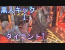 【バイオハザード レジスタンス】黒人キック >> タイラントな件【PS4】