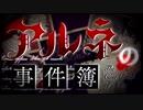 【アルネの事件簿Case2】人狼を見つけてリンちゃんを救い出せ part.前夜祭!
