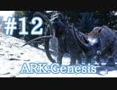 【ARK Genesis】雪山の木材&わら担当ヘビー級コンビ、マンモスとXケブカサイをテイム!【Part12】【実況】