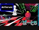 【実況】愛と勇気とミ〇プルーン ぱーと5【DELTARUNE】