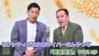 ミルクボーイ「愛園愛美に三枝明那?紅ズワイガニやないか!」