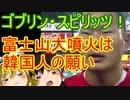 ゆっくり雑談 196回目(2020/4/7)