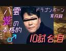 【Skyrim】八雲紫の本格的♂ドラゴンボーン 育成録 with 稲川淳二&松岡修造 10試合目