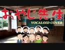 おやじ先生 / 千 昌夫 [VOCALOID COVER]