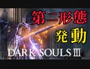 【ダークソウル3】リベンジ!法王サリヴァーンと銀騎士パラダイス【初見実況プレイ# 23】