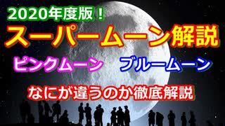 【ゆっくり解説】月が大接近!?スーパームーンって何? ピンクムーンとブルームーンについても解説します