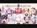 【V女子雪山】各視点で見る1戦目まとめ【Project_Winter】