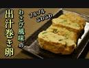 【糖質制限ダイエット】わさび風味のふわふわ出汁巻き卵【低糖質レシピ】簡単料理ASMR