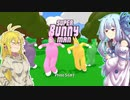 【Super_Bunny_Man】暇だからあおマキが兎であそぶ