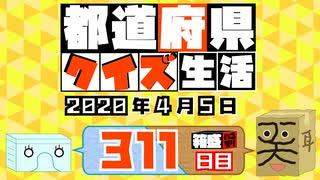 【箱盛】都道府県クイズ生活(311日目)2020年4月5日