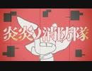 【歌ってみた+Rap】炎炎ノ消防隊 ED veil/須田景凪 by 凪 世薙