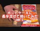 【NWTRメシ】ホットケーキミックス+長芋【実験】