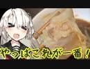 【VOICEROID】ずぼらな茜ちゃんはかく語りき。20/04/07