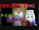 【検索してはいけない言葉】Hamuのビビり克服修行season2 part2
